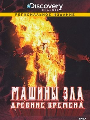 Машины зла machines of malice