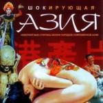 Шокирующая Азия - Смотреть онлайн - Shocking Asia - Фильм - Бесплатно