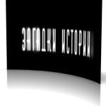 Загадки истории - ТВ3